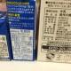 低温殺菌牛乳のすすめ 乳飲料との違い添加物を考える